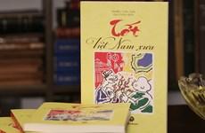 从越法两国学者的视角了解越南过年习俗