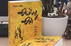 《人生》作品  ——越侨作者有关人生的励志故事