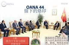 图表新闻:OANA 44 留下的烙印