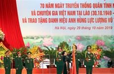 援老越南志愿军和专家传统日70周年纪念活动在河内隆重举行