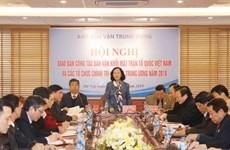 2018年越南祖国阵线和政治社会组织民运工作会议在河内召开