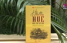 三本《十九世纪初顺化京城的回忆》竹木书问世
