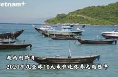 越南跻身2020年度全球10大最佳退休养老国榜单