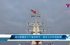 越中海警致力于建设和平、稳定与合作的海域