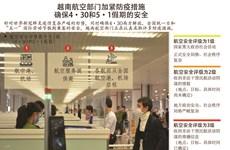 图表新闻:越南航空部门加紧防疫措施 确保4•30和5•1假期的安全