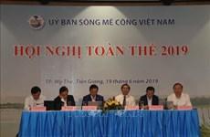 2019年越南湄公河委员会第一次全体会议在前江省召开