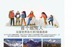 图表新闻:首个越南人征服世界各大洲7座最高峰