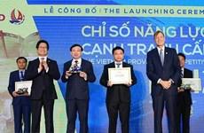 越南省级竞争力指数报告:行政改革空间依然较大