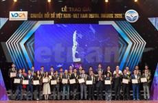 2020年越南数字奖:表彰近60名优秀企业