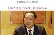 图表新闻:朝鲜外务相在河内主持召开新闻发布会