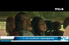 《二凤》成为票房收入最高的越南电影