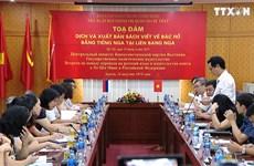 越南与俄罗斯将合作出版《胡伯伯写遗嘱》俄语版