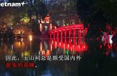 玉山祠——河内颇具特色的文化景点