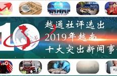 图表新闻:越通社评选2019年越南十大突出新闻事件