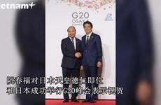 越南政府总理阮春福对日本成功举行G20表示祝贺