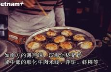 胡志明市——汇聚多彩美食之地
