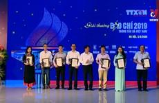 2019年越南通讯社新闻奖结果出炉