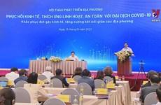 范明政:为企业化解困难、疏通瓶颈,助推经济社会发展