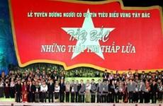 西北地区先进模范表彰大会在福寿省举行