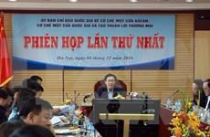 越南政府副总理王廷惠:国家一站式机制是电子政府的重要部分