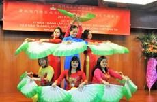 澳门越南同乡友好联合会成立4周年庆祝活动在澳门举行