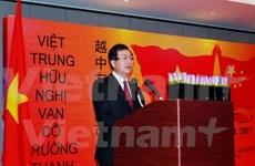 越中建交67周年纪念典礼在广州隆重举行