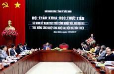 越南北宁省大力推动高科技工业发展