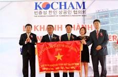 越南平阳省与韩国加强贸易关系