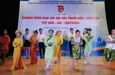 越老柬三国大学生交流会在胡志明市举行