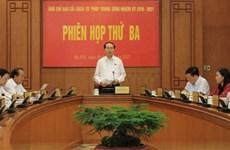 陈大光主席主持召开中央司法改革指导委员会第三次会议