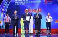 第三届越南全国对外新闻奖:对外宣传工作的效果显著提高