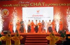 2017年越南高质量商品展销会在岘港市举行 共设400间展位