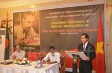 《胡伯伯写遗嘱》孟加拉语版亮相孟加拉国