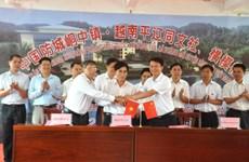 越南广宁省两乡与中国广西峒中镇缔结为友好乡镇