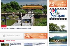 越南旅游总局新版官网正式上线