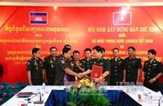 越南国防部与柬埔寨国防部加强军事与国防立法领域的合作