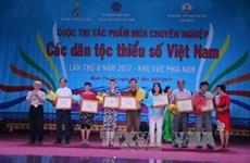 越南南部地区少数民族专业舞蹈大赛:树立越南少数民族舞蹈艺术形象