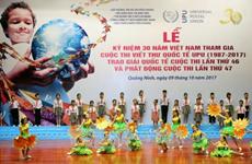 越南参加国际少年书信写作比赛30周年纪念活动在广宁省举行