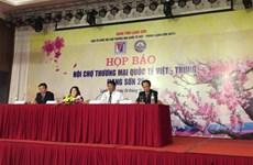 2017年越中国际贸易博览会即将举行 展位近300个