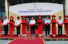 2017年APEC领导人会议周国际新闻中心正式启用
