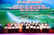 512名少数民族代表出席2017年少数民族模范代表表彰大会