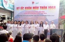 """""""1968戊申春季的记忆""""图书展和交流活动在胡志明市举行"""