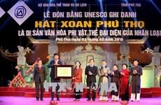 政府副总理武德儋出席富寿春曲《人类非物质文化遗产代表作名录》证书颁证仪式