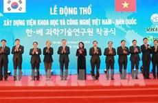 越南-韩国科学技术研究院在越成立
