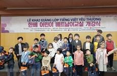 越韩多文化家庭子女越南语培训班正式开班