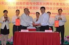 越南广宁省芒街市与中国东兴市签署落实2018年两市市委党际交流协议的备忘录