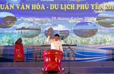 2018年富安文化旅游周开幕