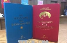 《共产党宣言》和《阅读共产党宣言》口袋书正式问世