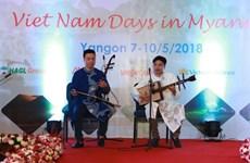 越南文化日活动首次在缅甸举行
