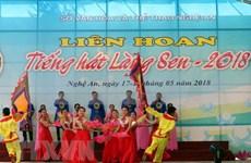 2018年莲花村文化节在乂安省拉开序幕